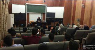 محاضرة بعنوان ( تكنولوجيا النجاح وبناء الذات) في كلية طب الأسنان  بجامعة الكوفة