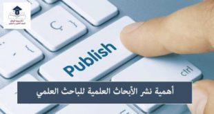 ستقام في كلية طب الاسنان جامعة الكوفة ورشة بعنوان ( كيفية التسجيل و نشر البحوث في المجلات العالمية )